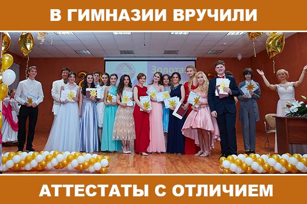 Аттестаты с отличием 2017
