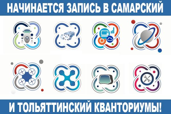 Кванториумы в Тольятти и Самаре